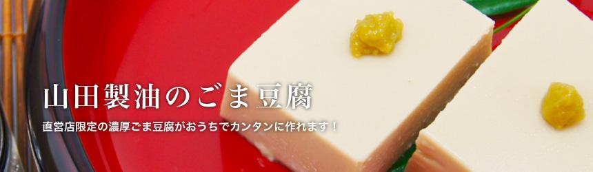 おうちで作ろう!濃厚ごま豆腐