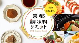 京都調味料サミット