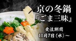 京の冬鍋「ごま三昧」