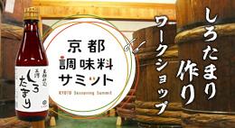 京都・調味料サミット第4弾