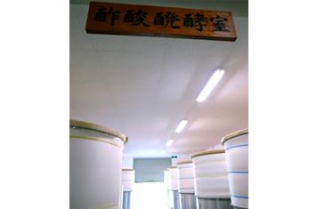 「酢酸醗酵室」と書かれた木はかつて醗酵に使われていた樽の一部