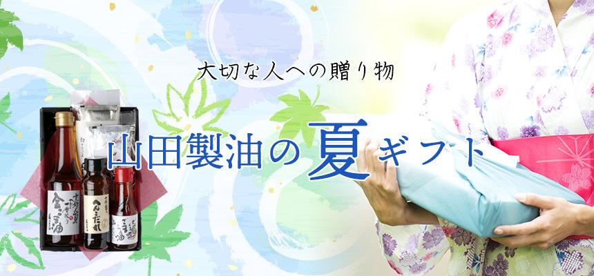 山田製油の胡麻製品で健康を、冬の贈り物
