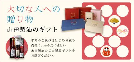 美味しい「ごま」の贈り物・山田製油のギフトセット