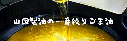 山田製油の一番搾りごま油