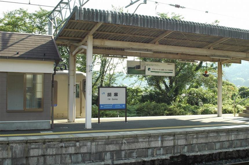 JR胡麻駅