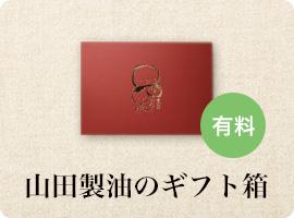 山田製油のギフト箱