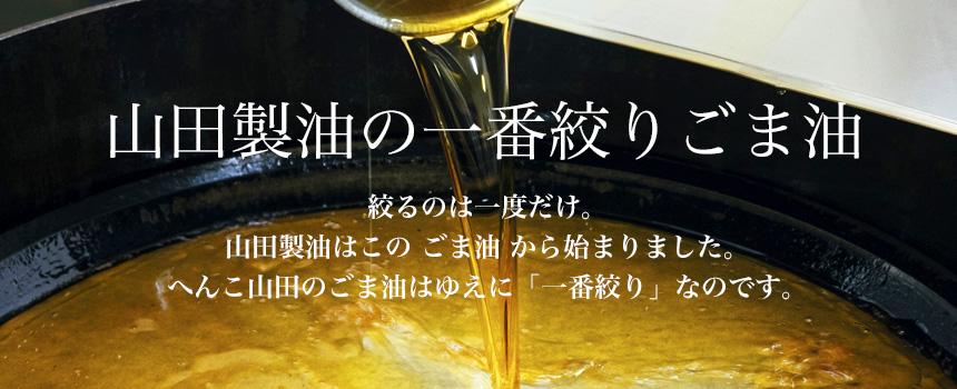 山田製油の一番絞りコンテンツ