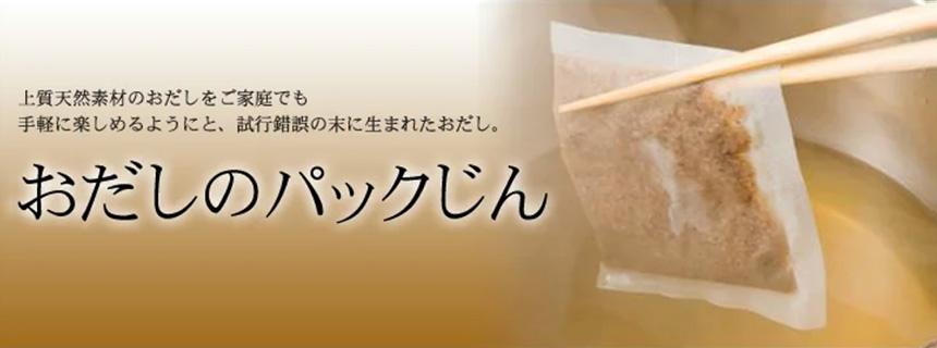 「京都・東寺近くのうね乃さん」のご紹介