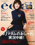 雑誌掲載 エクラ2月号 別紙『絶品鍋レシピ』 商品:練りぴりぴり
