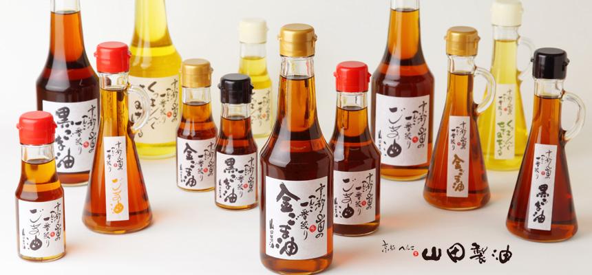 ごま油(一番絞り)の製品