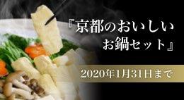 京都のおいしいお鍋セット