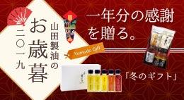 山田製油のギフト