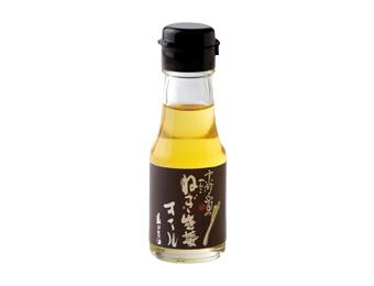 ねぎ生姜オイル(60g)