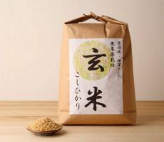 横澤さんの玄米