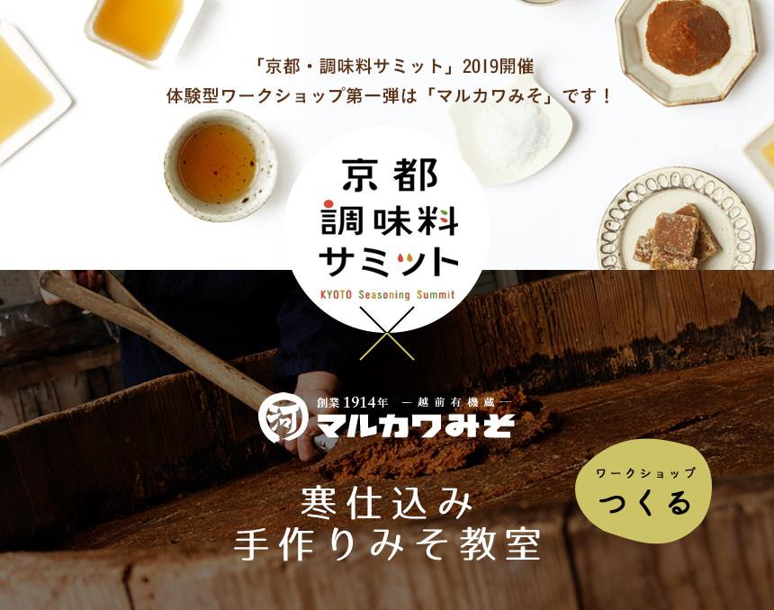 「京都・調味料サミット」2019開催体験型ワークショップ第一弾は「マルカワみそ」です!