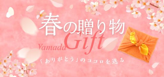 贈り物におおすすめ。山田製油のごま油・胡麻製品ギフトセット一覧ページ