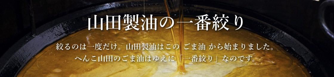 山田製油の一番絞り