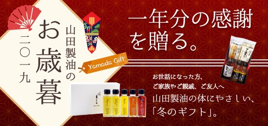 大切な人への。贈り物山田製油のギフト