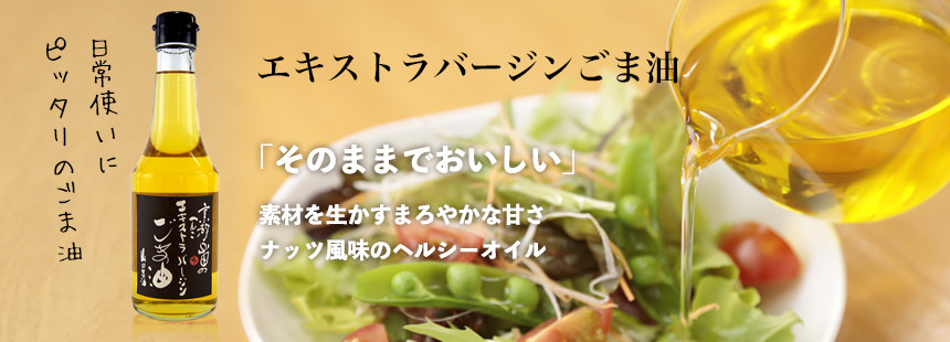 おいしいごまをおいしい料理で召し上がれ!