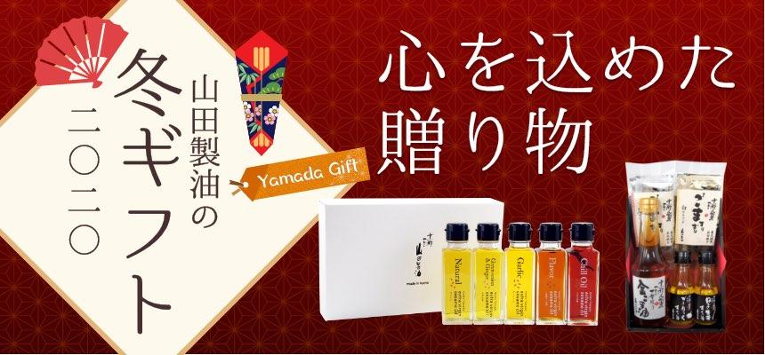 お歳暮・贈り物におおすすめ。山田製油のごま油・胡麻製品ギフトセット一覧ページ