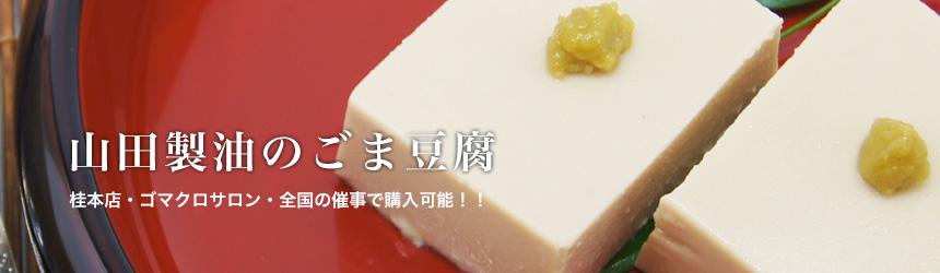 山田製油のごま豆腐