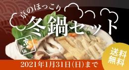 京のほっこり冬鍋セット