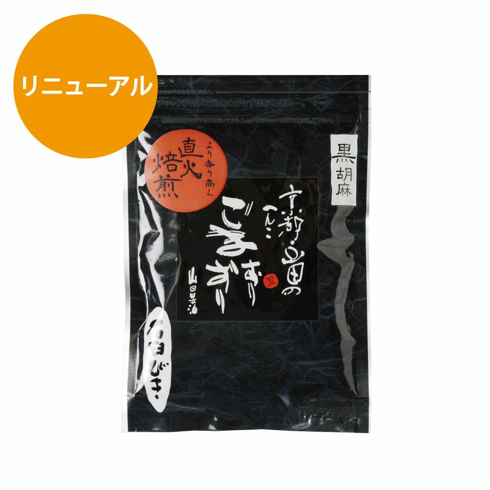 すりごま(黒)