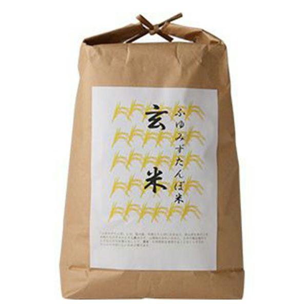 横澤さんの無農薬「ふゆみずたんぽ玄米」