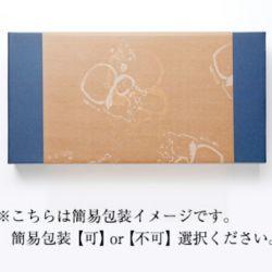 ギフトセットエコ包装のイメージ