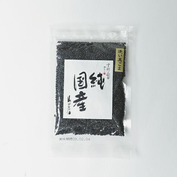 純国産 洗いごま(黒)