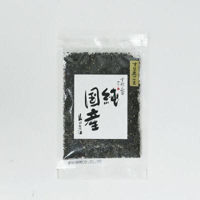 純国産 すりごま(黒)