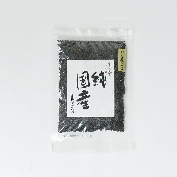 純国産炒りごま(黒)
