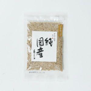 純国産炒りごま(白)