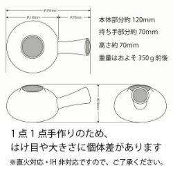 焙烙8ほうろく)寸法詳細図
