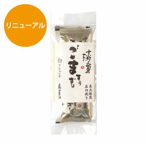 すりごま小袋タイプ(白)