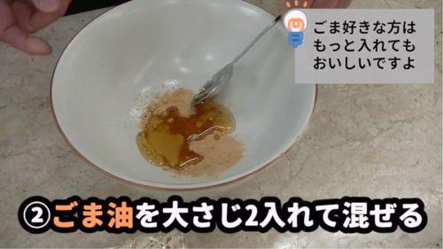 汁なし麺作り方