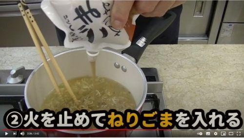 担担麺作り方